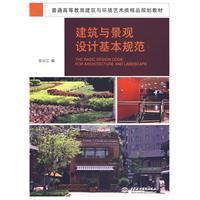 建筑与景观设计基本规范 (普通高等教育建筑与环境艺术类精品规划教材)