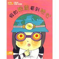 假如我能看到地心:聪聪科学绘本第二辑(科学环境篇)(1-7册)