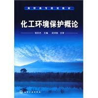 化工环境保护概论(杨永杰)