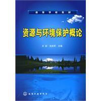资源与环境保护概论