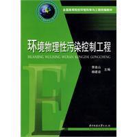 环境物理性污染控制工程(李连山)