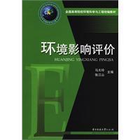 环境影响评价(马太玲)