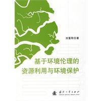 基于环境伦理的资源利用与环境保护