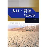 人口.资源与环境(第二版)