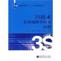 3S技术在环境科学中的应用