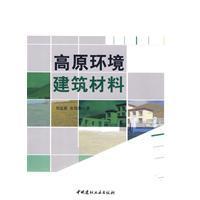 高原环境建筑材料