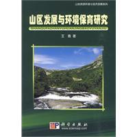 山区发展与环境保育研究