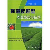 环境友好型农业模式与技术