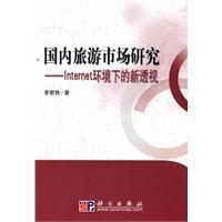 国内旅游市场研究——Internet环境下的新透视