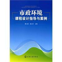 市政环境课程设计指导与案例(黄江丽)