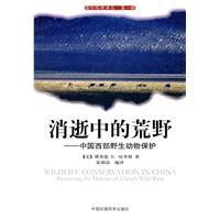 消逝中的荒野---中国西部野生动物保护(国际环境译丛第一辑)