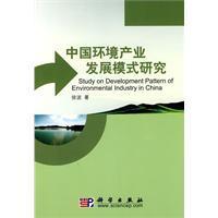 中国环境产业发展模式研究