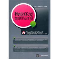 物业环境管理作业手册