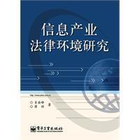 信息产业法律环境研究