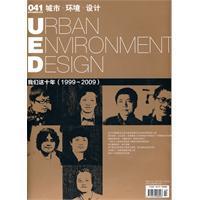城市环境设计:041期(2010/2+3月合刊)