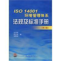 ISO 14001环境管理体系法规及标准手册(第2版)