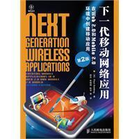 下一代移动网络应用:在Web 2.0和Mobile 2.0环境中创建移动应用(第2版)