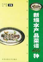 新编水产品菜谱400种——现代家庭美食丛书