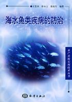 海水鱼类疾病的防治——水产养殖实用技术丛书