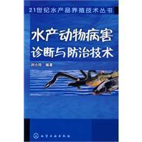 21世纪水产品养殖技术丛书:水产动物病害诊断与防治技术