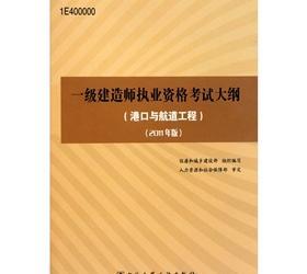 《一级建造师执业资格考试大纲:港口与航道工程(2011年版)》(住房和城乡建设部)