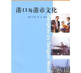《大学生行业英语阅读教程系列丛书:港口与港市文化》(毛立群,黎凡)