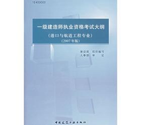 《一级建造师执业资格考试大纲(港口与航道工程专业)》(建设部)