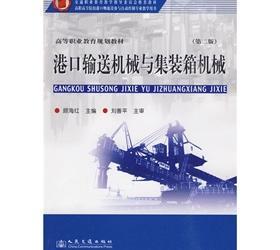 《高等职业教育规划教材:港口输送机械与集装箱机械(第2版)》(顾海红)
