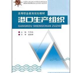 《高等职业教育规划教材:港口生产组织》(李凤英,屠群峰)