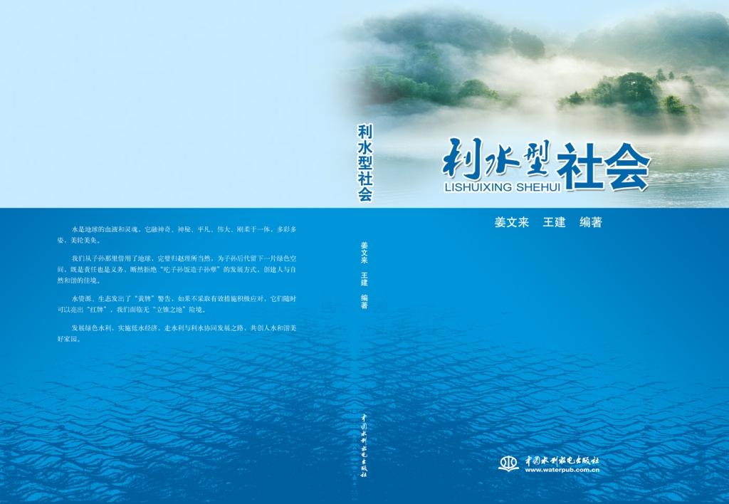 《利水型社会》—姜文来、王建