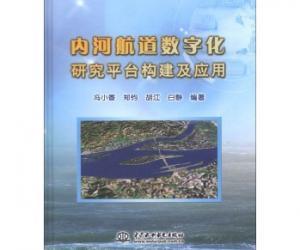 《内河航道数字化研究平台构建及应用》