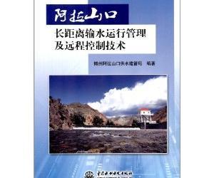《阿拉山口长距离输水运行管理及远程控制技术》